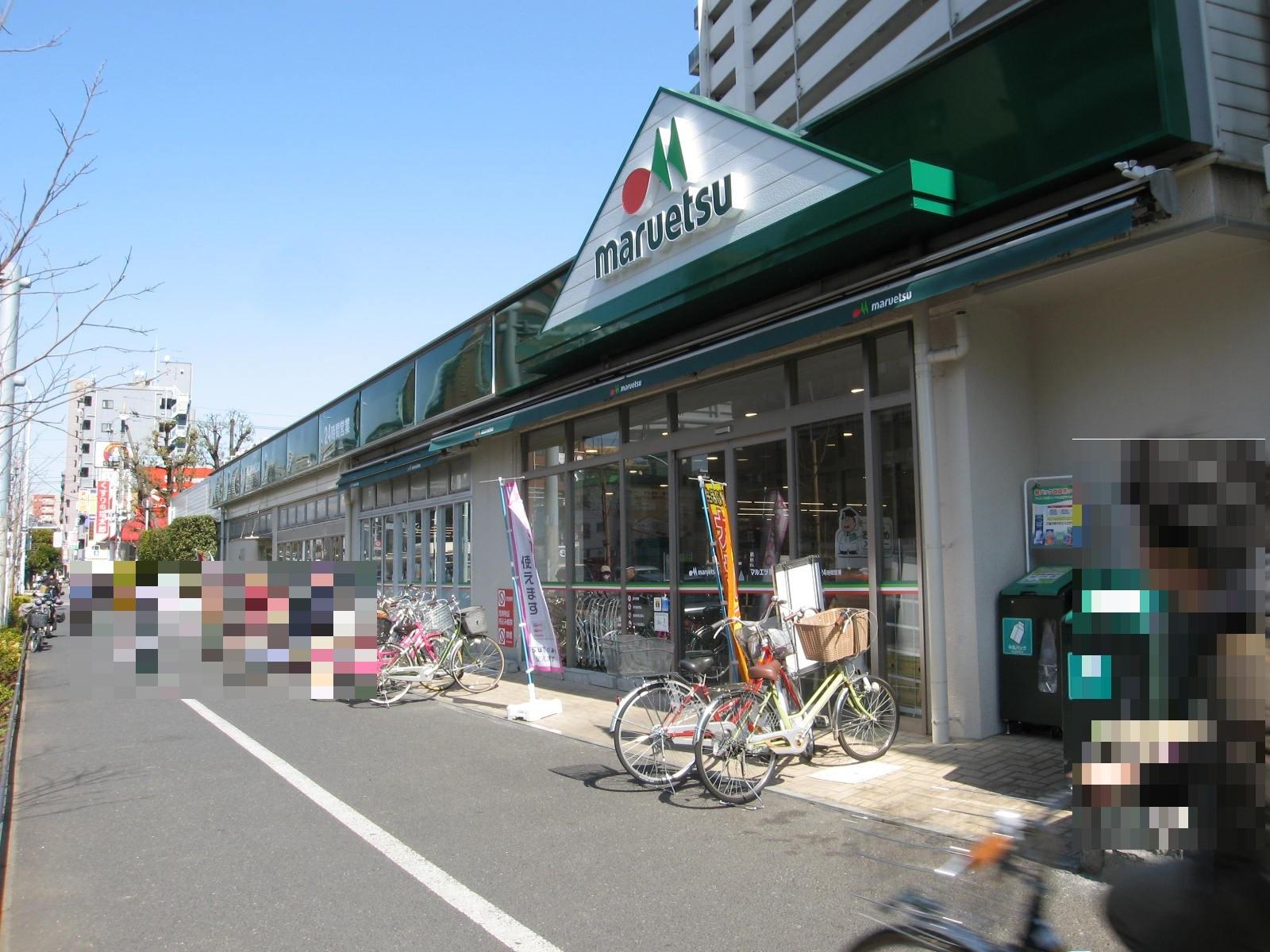 スーパー マルエツ葛西店(スーパー)まで624m