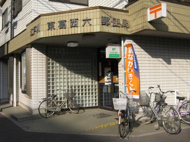 郵便局 江戸川東葛西六郵便局(郵便局)まで490m