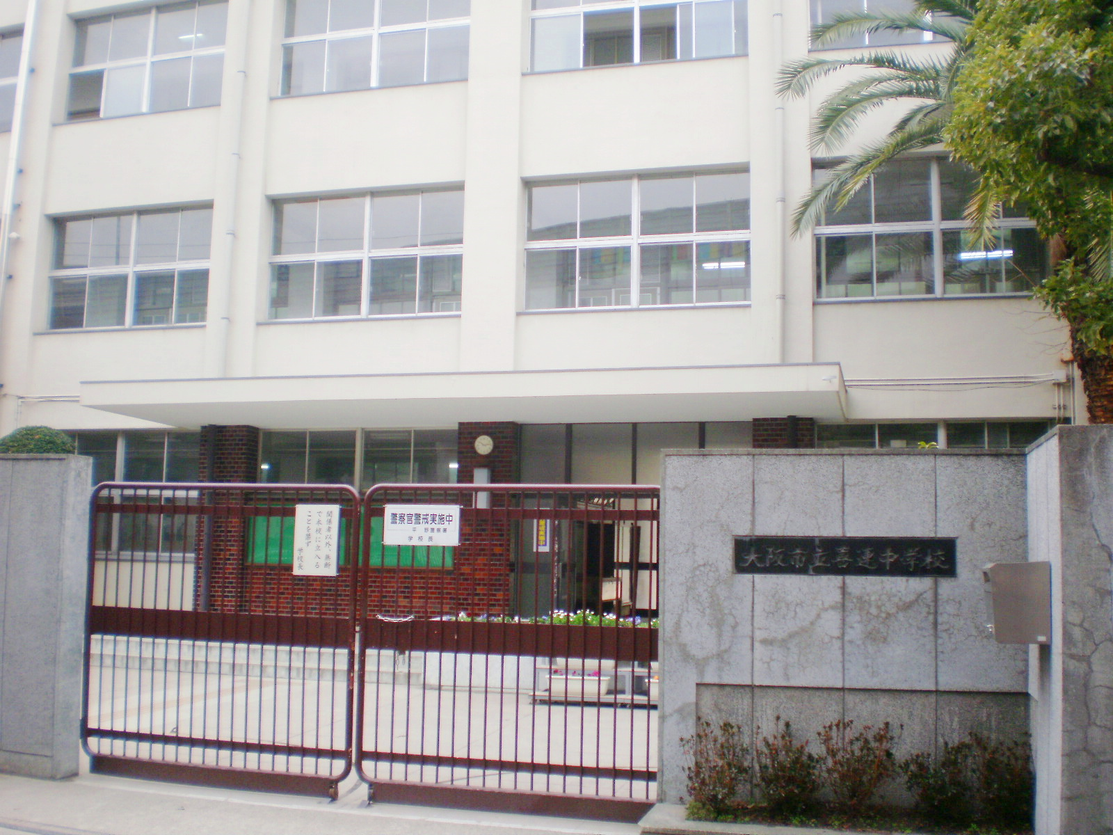 中学校 大阪市立喜連中学校(中学校)まで478m