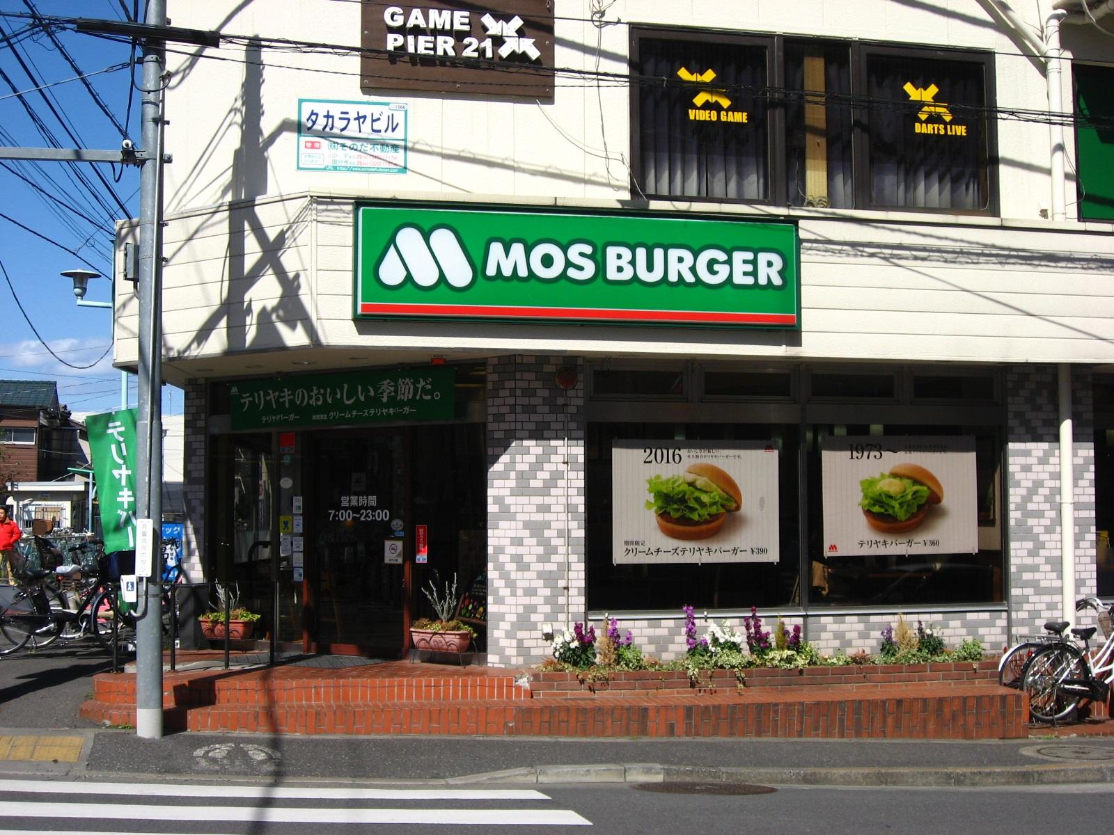 飲食店 モスバーガー小平駅前店(飲食店)まで206m