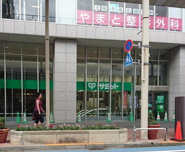 スーパー サミットストア小岩駅南口店(スーパー)まで603m