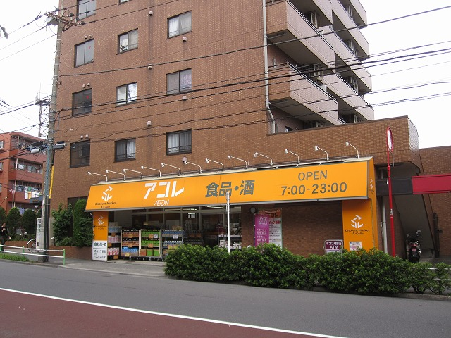 スーパー アコレ西台2丁目店(スーパー)まで113m
