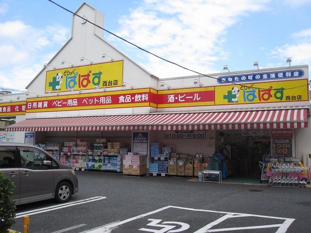 ドラックストア どらっぐぱぱす西台店(ドラッグストア)まで196m