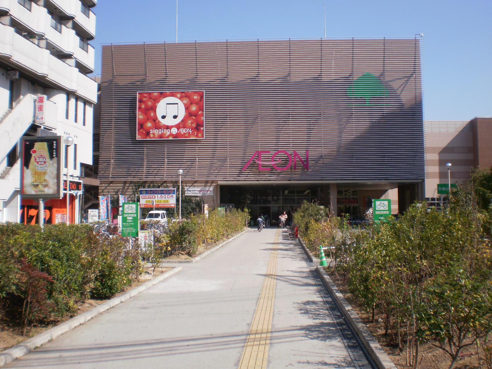 ショッピングセンター イオン喜連瓜破ショッピングセンター(ショッピングセンター)まで929m