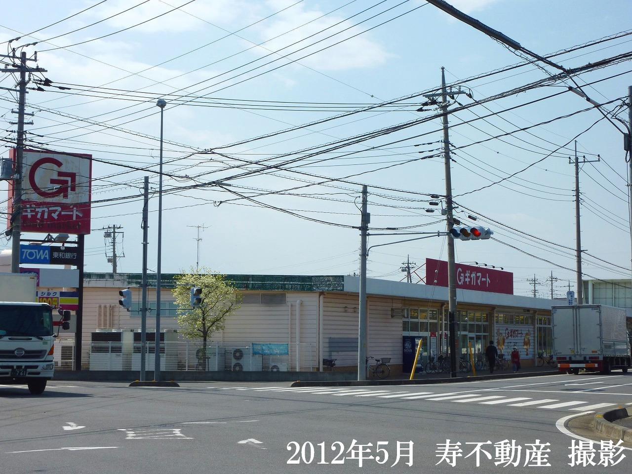 スーパー ギガマート上日出谷店(スーパー)まで872m