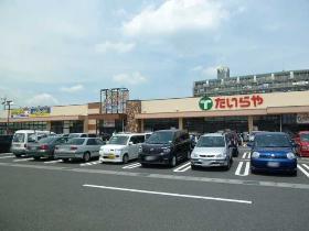 スーパー たいらや今泉新町店(スーパー)まで1277m