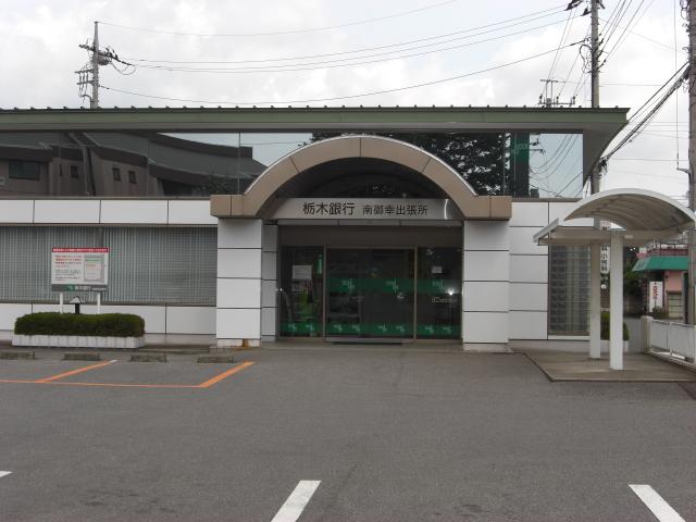 銀行 栃木銀行南御幸出張所(銀行)まで508m