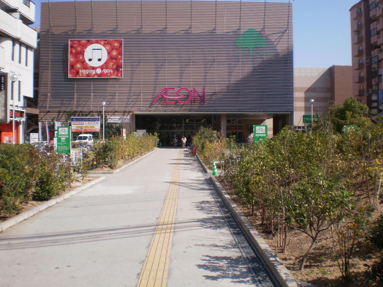 ショッピングセンター イオン喜連瓜破ショッピングセンター(ショッピングセンター)まで271m