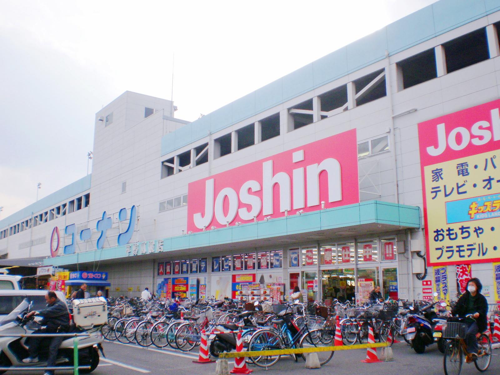ホームセンター ジョーシン平野うりわり店(ホームセンター)まで503m
