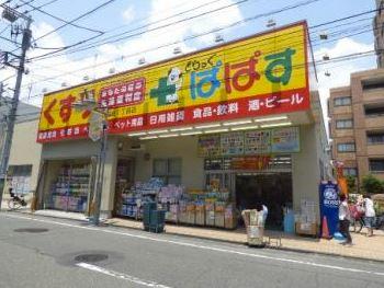 ドラックストア どらっぐぱぱす小豆沢店(ドラッグストア)まで734m