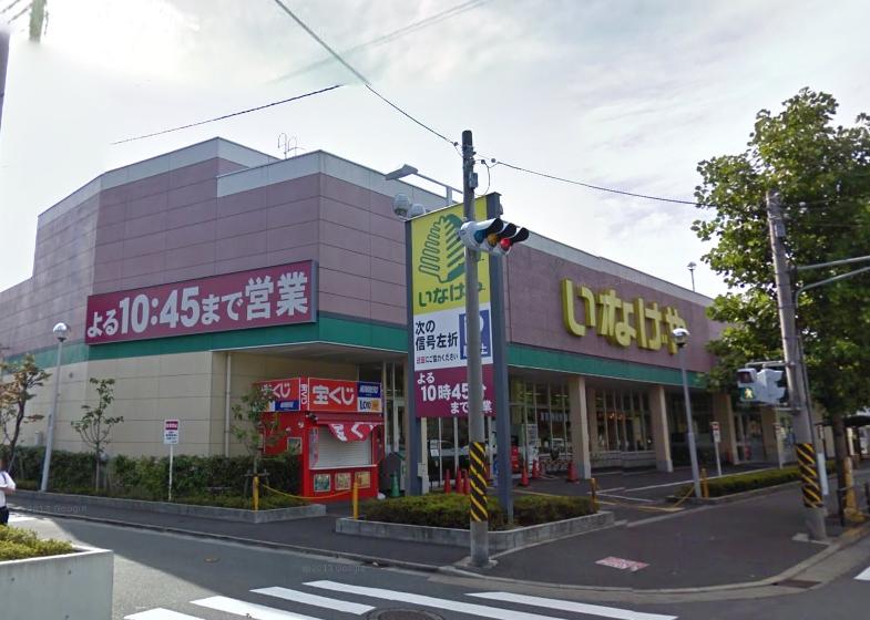 スーパー いなげや川崎南加瀬店(スーパー)まで508m