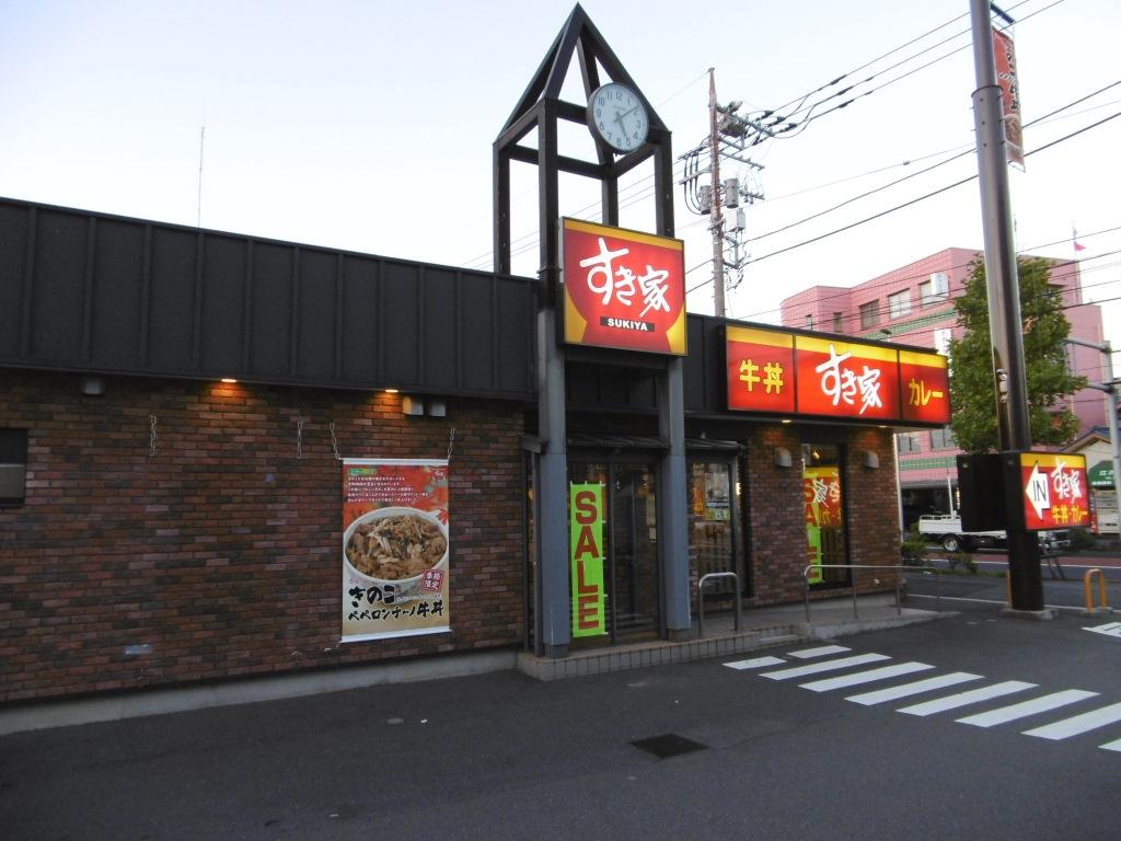 飲食店 すき家川崎南加瀬店(飲食店)まで260m