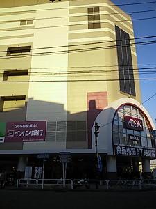 スーパー 板橋イオン(スーパー)まで786m