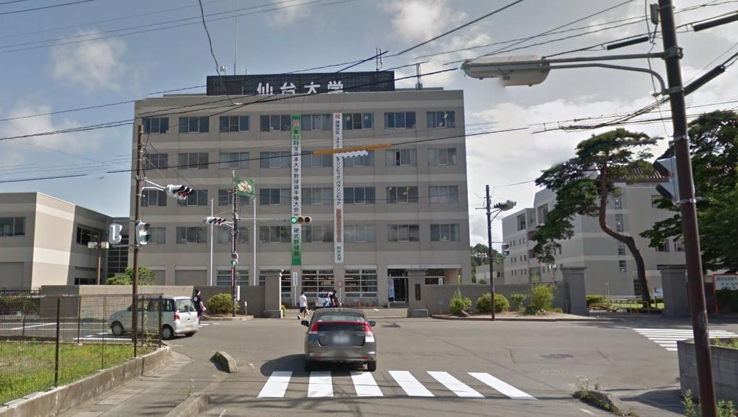 大学・短大 私立仙台大学(大学・短大)まで626m