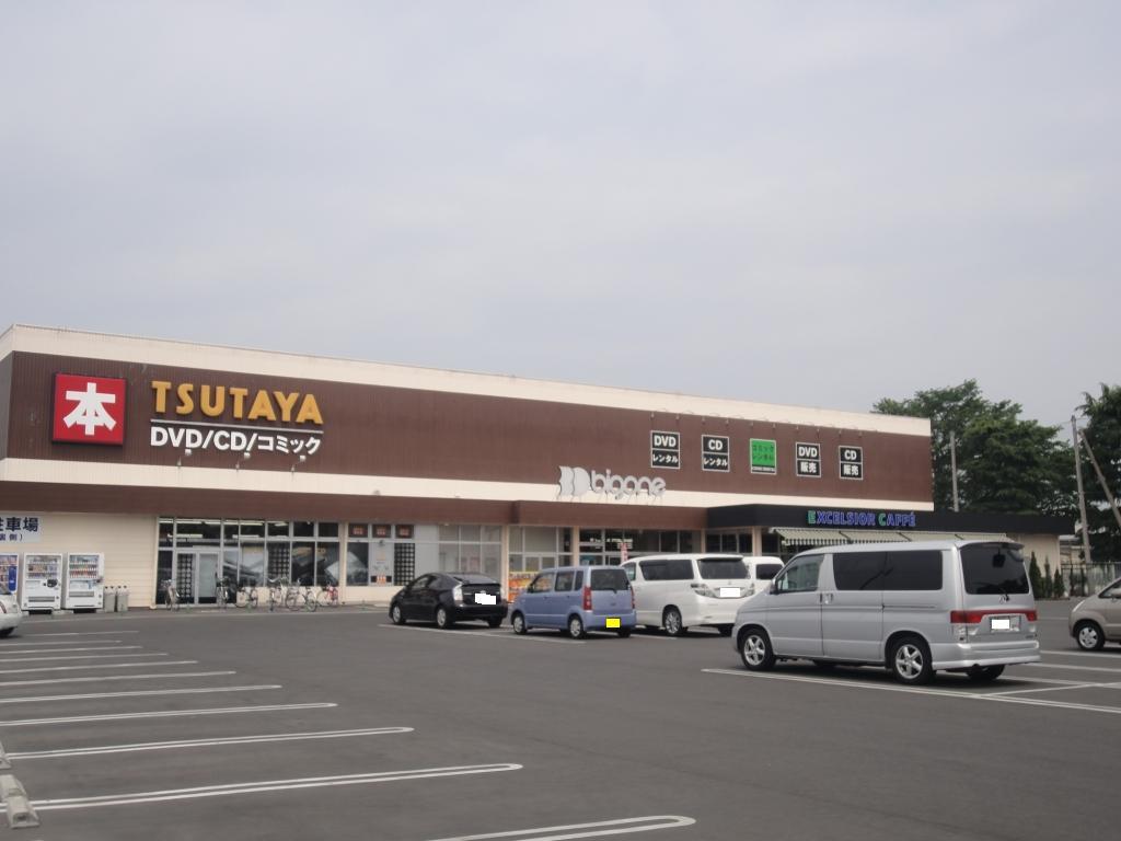 レンタルビデオ TSUTAYA宇都宮竹林店(レンタルビデオ)まで928m