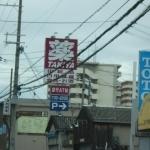 ドラックストア TAKIYA長吉長原店(ドラッグストア)まで502m