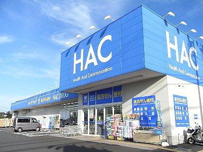 ドラックストア ハックドラッグ大島店(ドラッグストア)まで703m