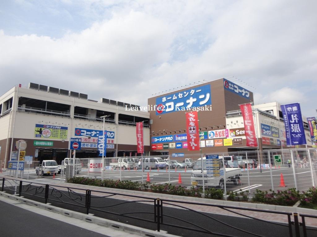 ホームセンター ホームセンターコーナン川崎小田栄店(ホームセンター)まで1216m