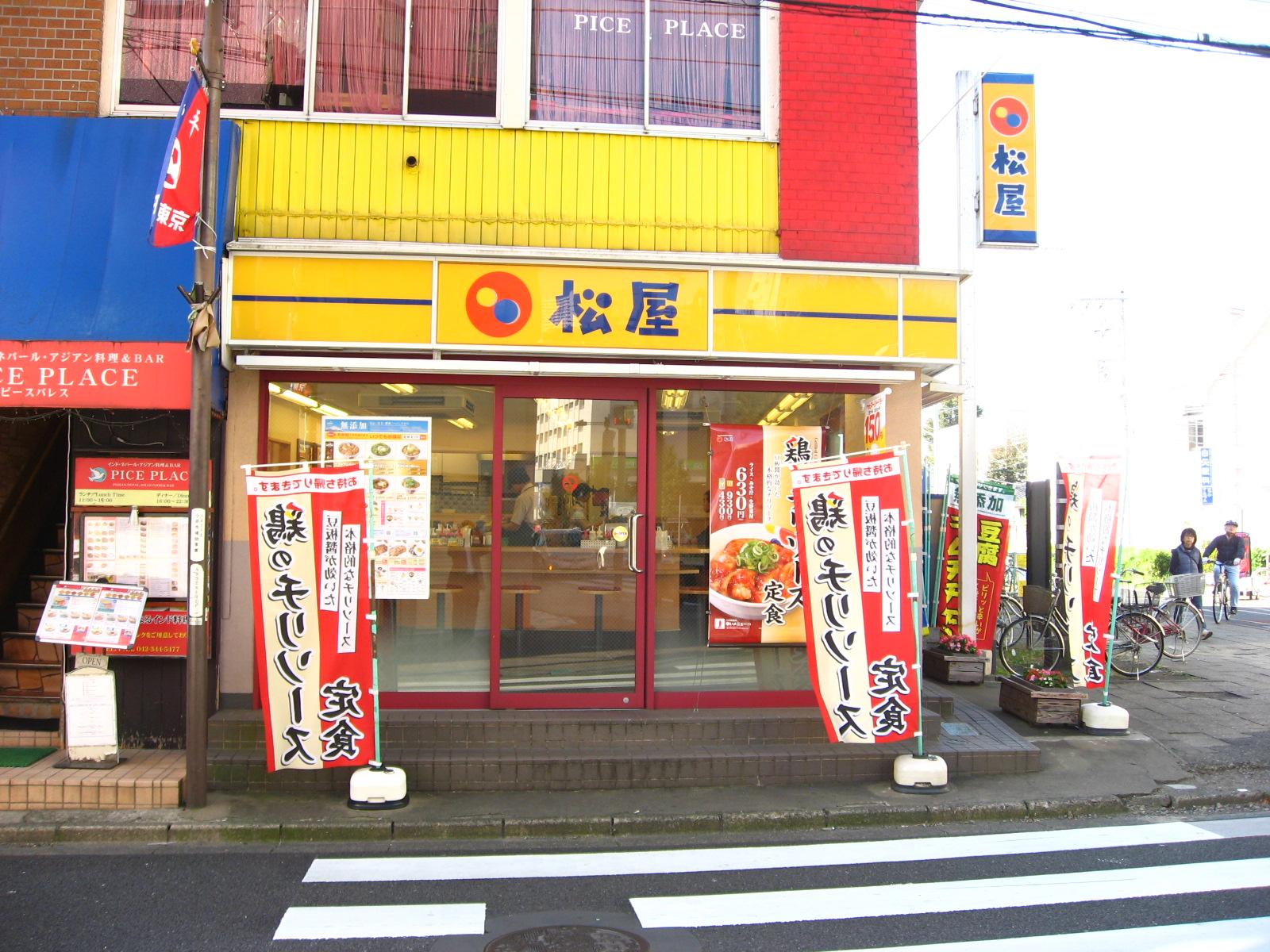 飲食店 松屋小平店(飲食店)まで102m