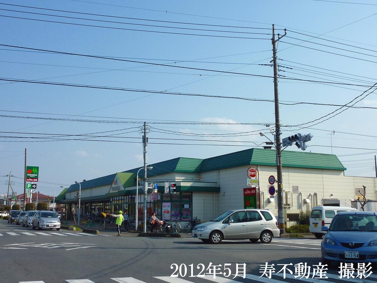 スーパー マルエツ上尾井戸木店(スーパー)まで581m