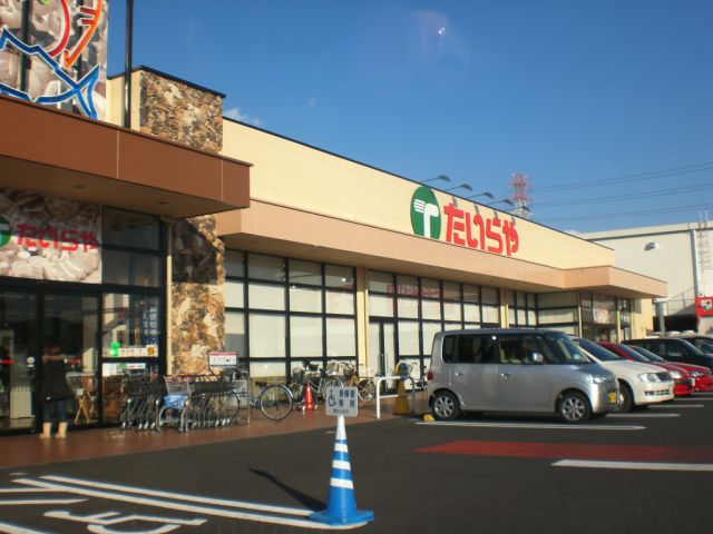 スーパー たいらや今泉新町店(スーパー)まで641m