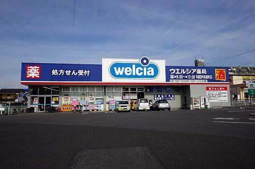 ドラックストア ウエルシア宇都宮今泉新町店(ドラッグストア)まで604m