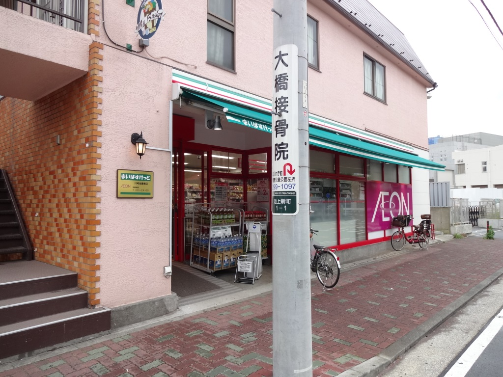 スーパー まいばすけっと川崎池藤橋店(スーパー)まで615m