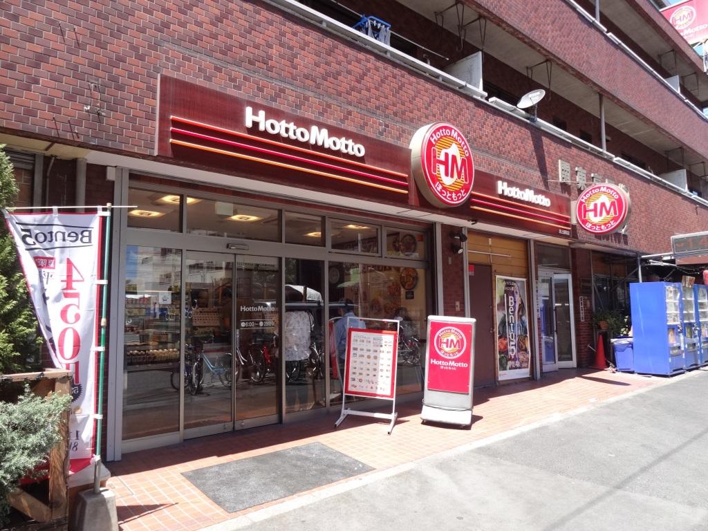 飲食店 ほっともっと池上新町店(飲食店)まで627m