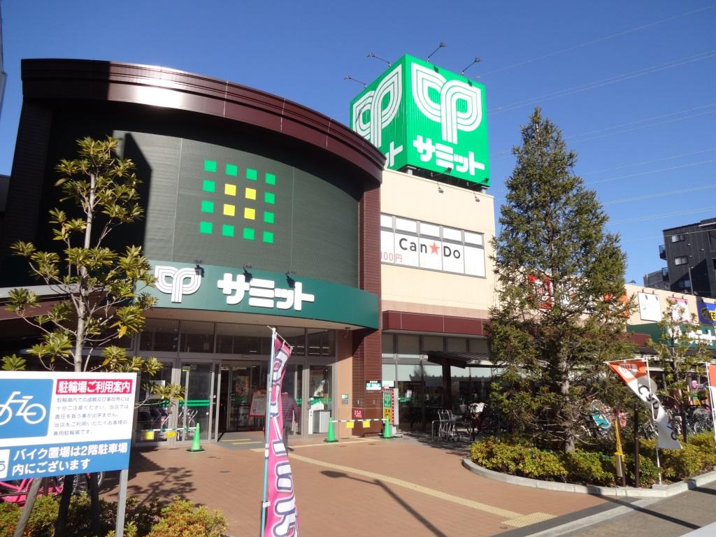 スーパー サミットストア尻手駅前店(スーパー)まで287m