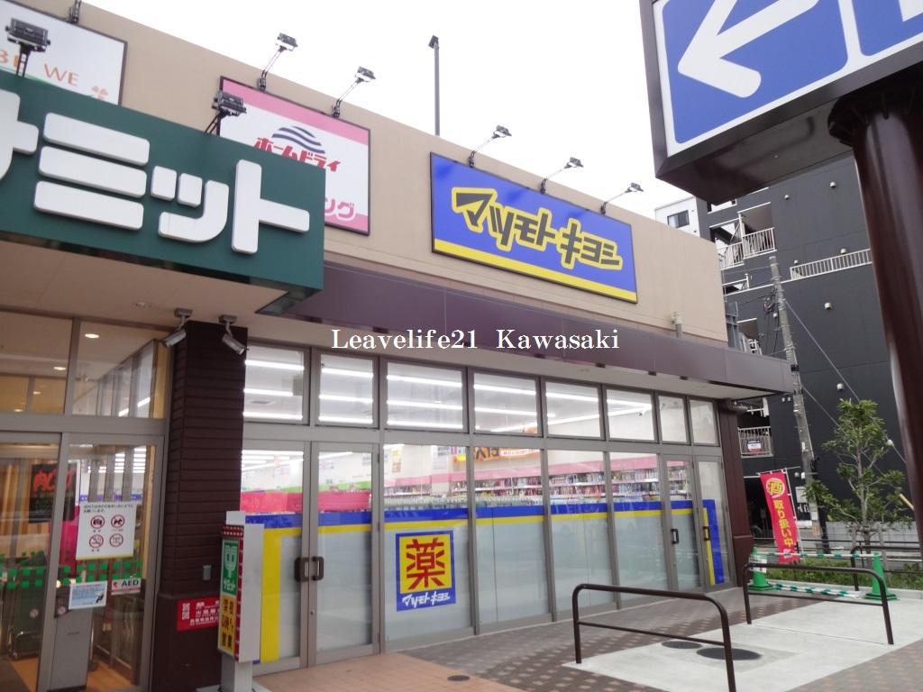 ドラックストア マツモトキヨシ尻手駅前店(ドラッグストア)まで269m