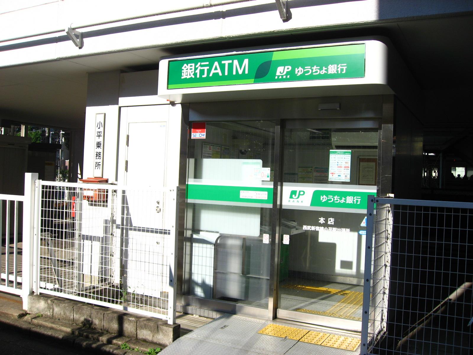 銀行 ゆうちょ銀行本店西武新宿線小平駅出張所(銀行)まで437m
