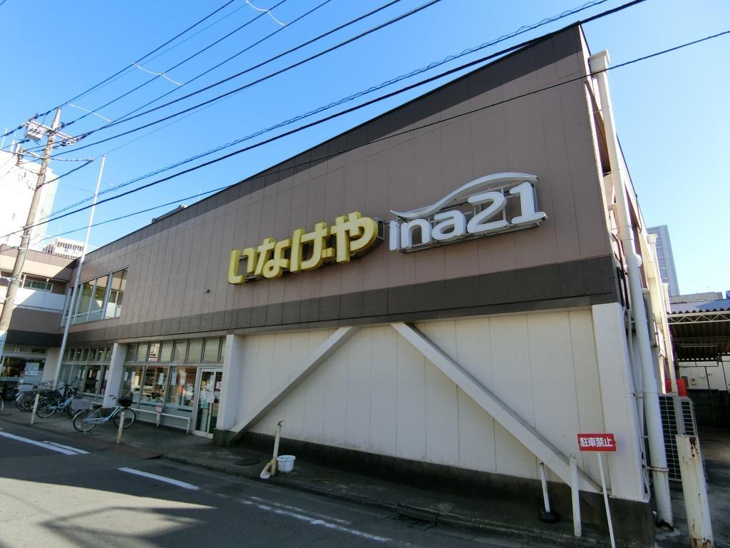 スーパー いなげやina21川崎幸店(スーパー)まで263m