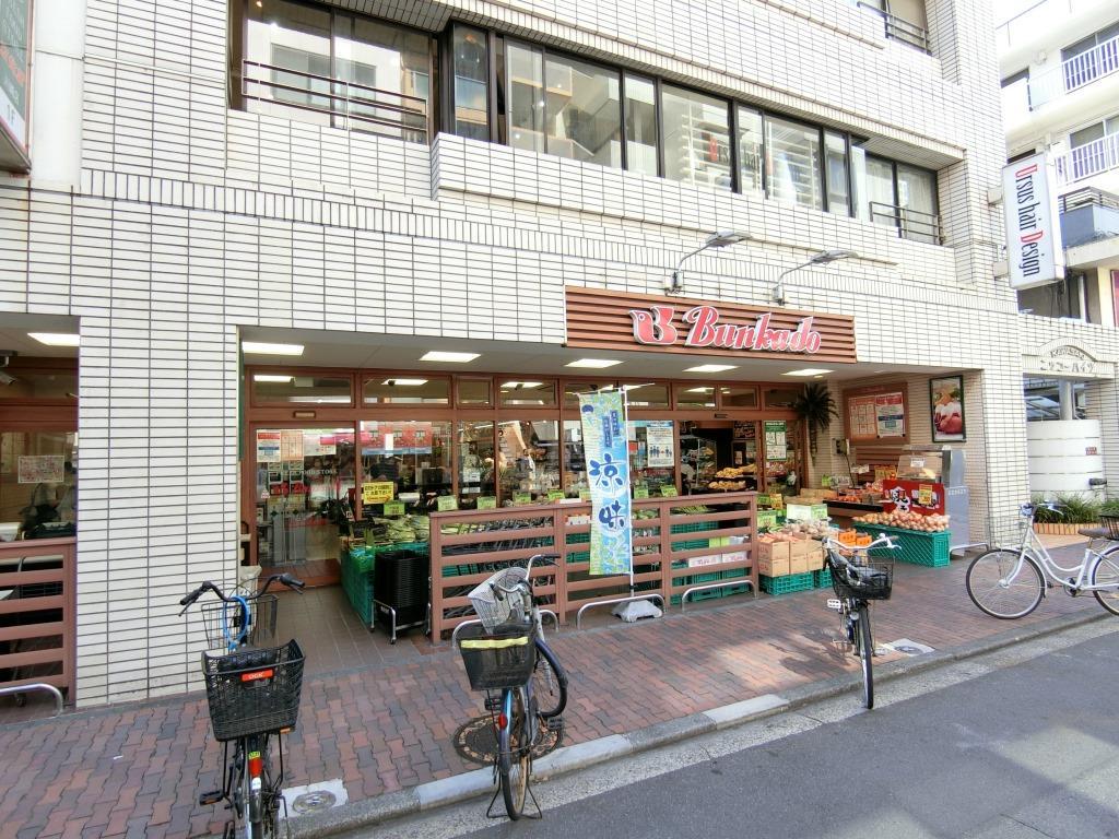 スーパー スーパー文化堂川崎店(スーパー)まで454m