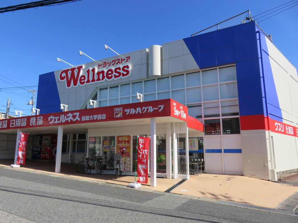 ドラックストア ドラッグストアウェルネス鳥取大学前店(ドラッグストア)まで786m