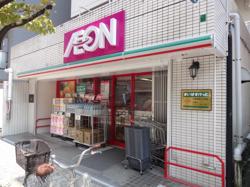スーパー まいばすけっと川崎本町2丁目店(スーパー)まで485m