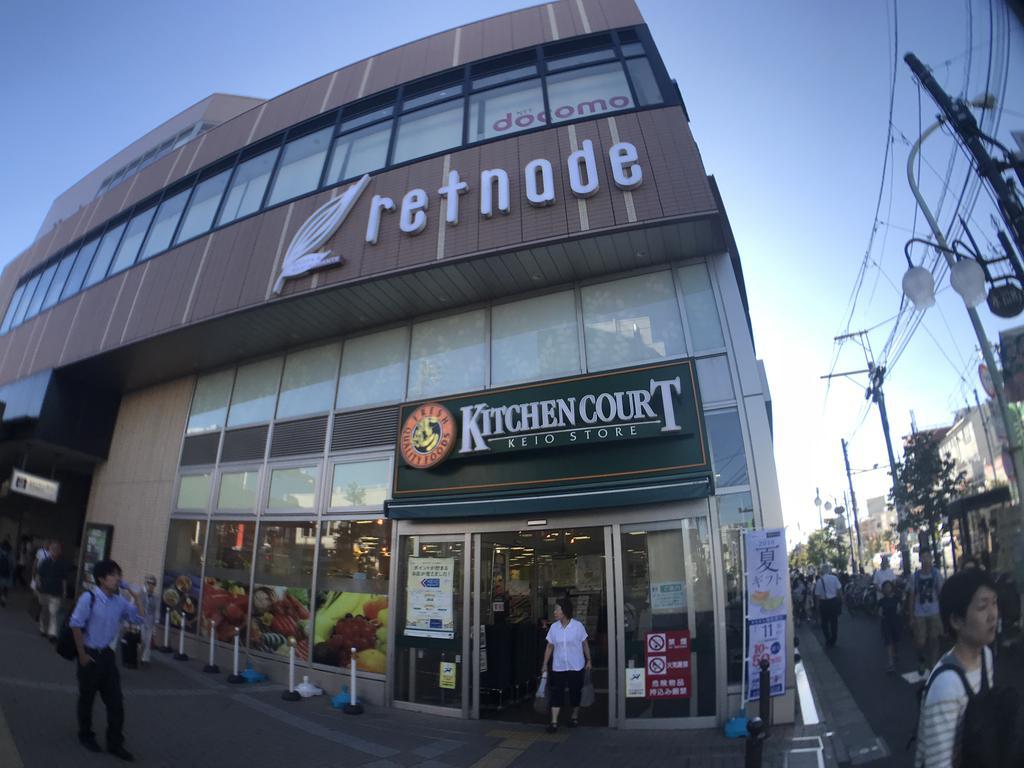 ショッピングセンター 京王リトナード永福町(ショッピングセンター)まで772m