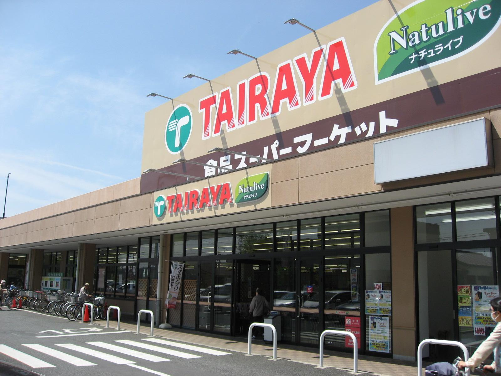 スーパー エコスTAIRAYA小平店(スーパー)まで391m