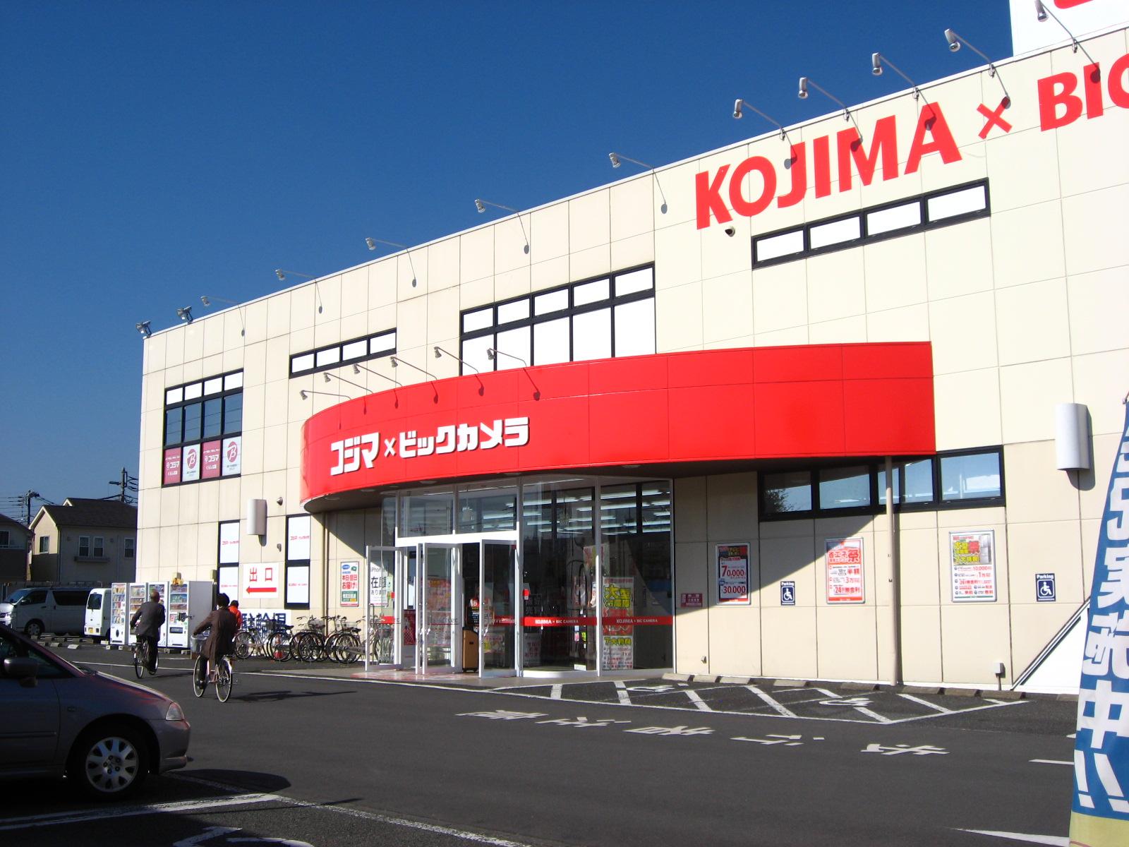 ホームセンター コジマ×ビックカメラ小平店(ホームセンター)まで983m