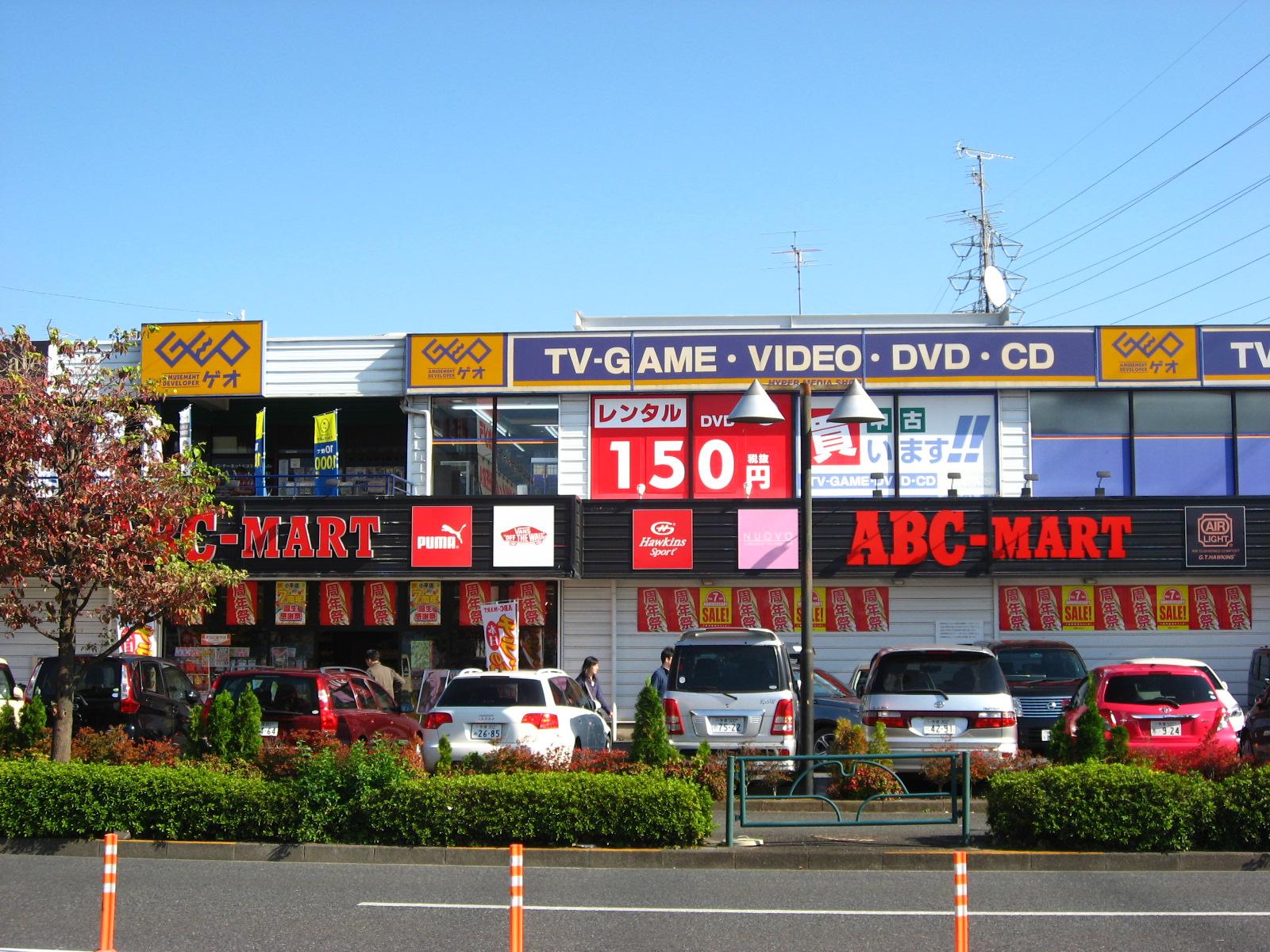 レンタルビデオ ゲオ小平小川町店(レンタルビデオ)まで949m