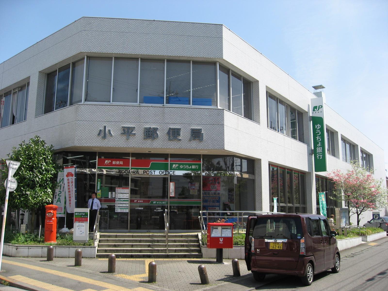 郵便局 小平郵便局(郵便局)まで401m