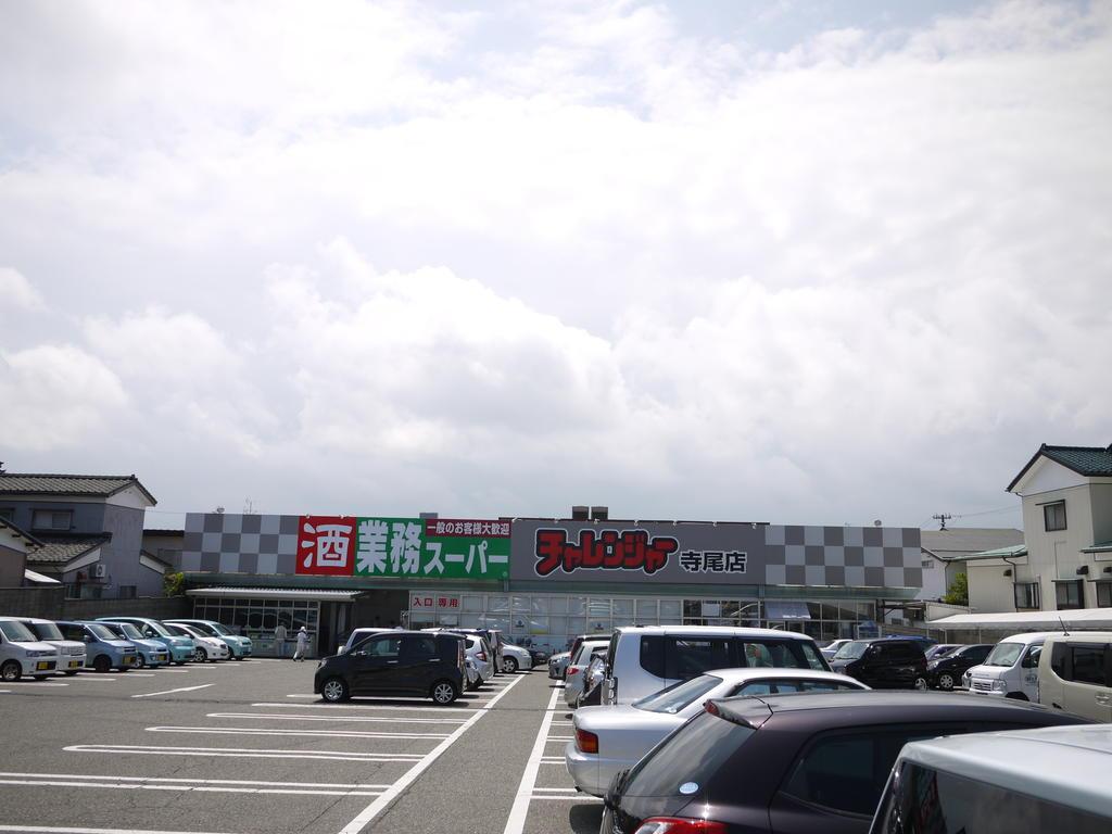 スーパー チャレンジャー寺尾店(スーパー)まで549m