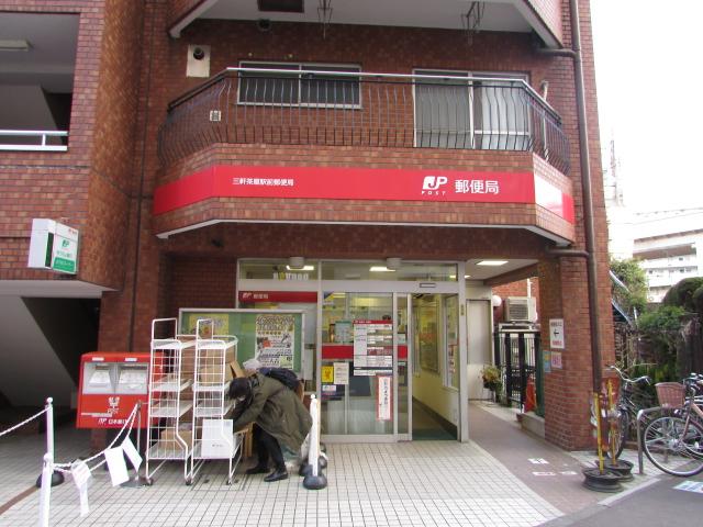 郵便局 三軒茶屋駅前郵便局(郵便局)まで392m
