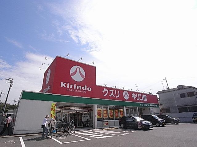ドラックストア キリン堂香芝逢坂店(ドラッグストア)まで2120m
