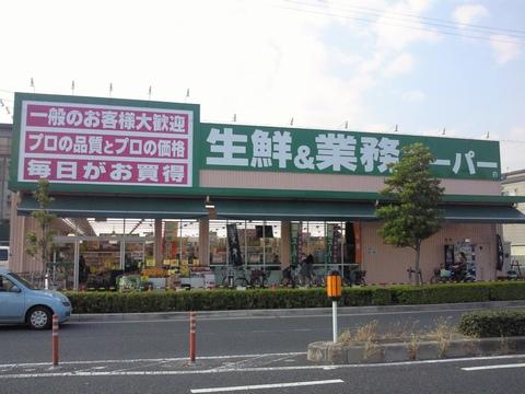スーパー 業務スーパー喜連東店(スーパー)まで352m