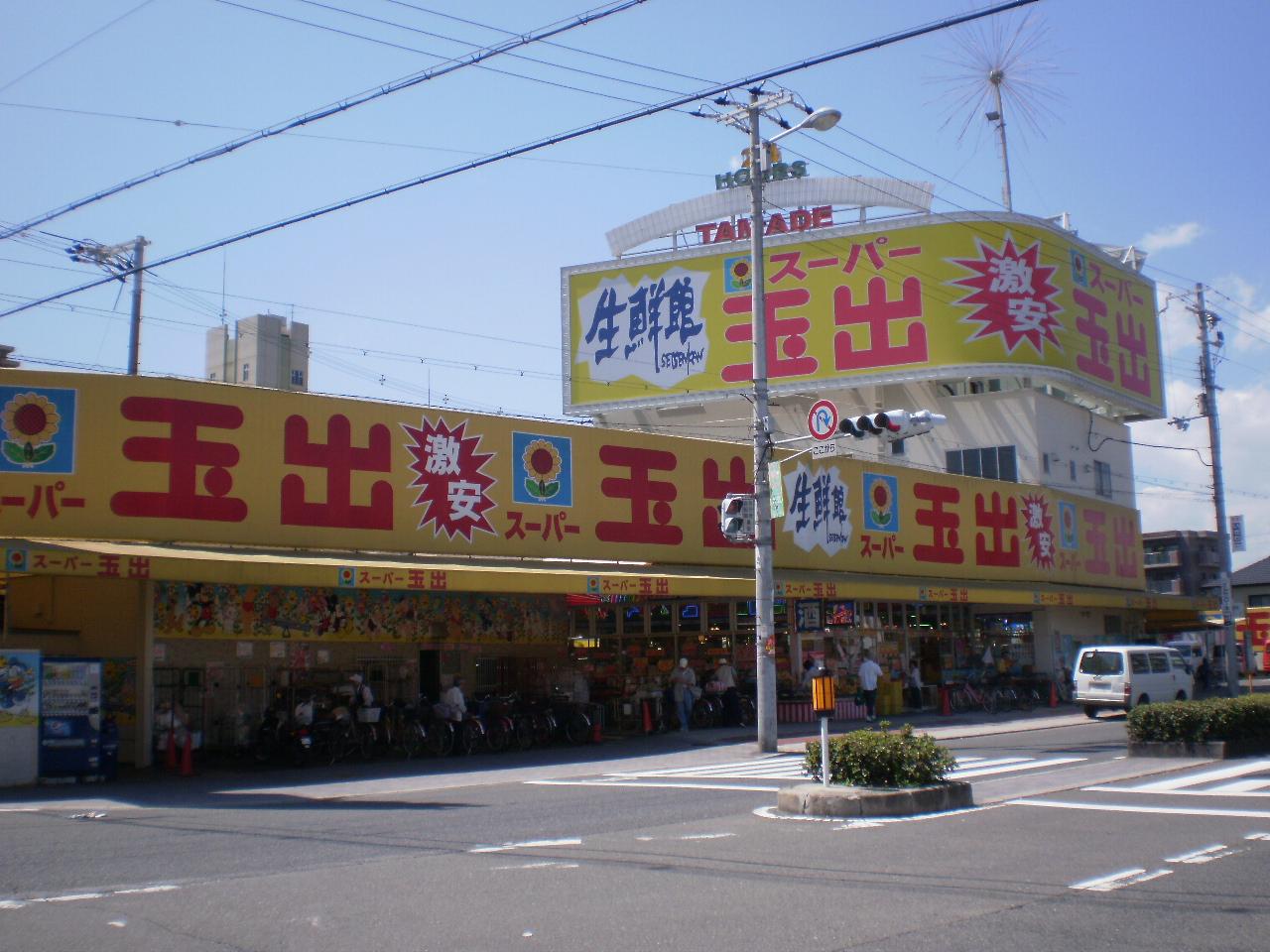 スーパー スーパー玉出喜連店(スーパー)まで256m