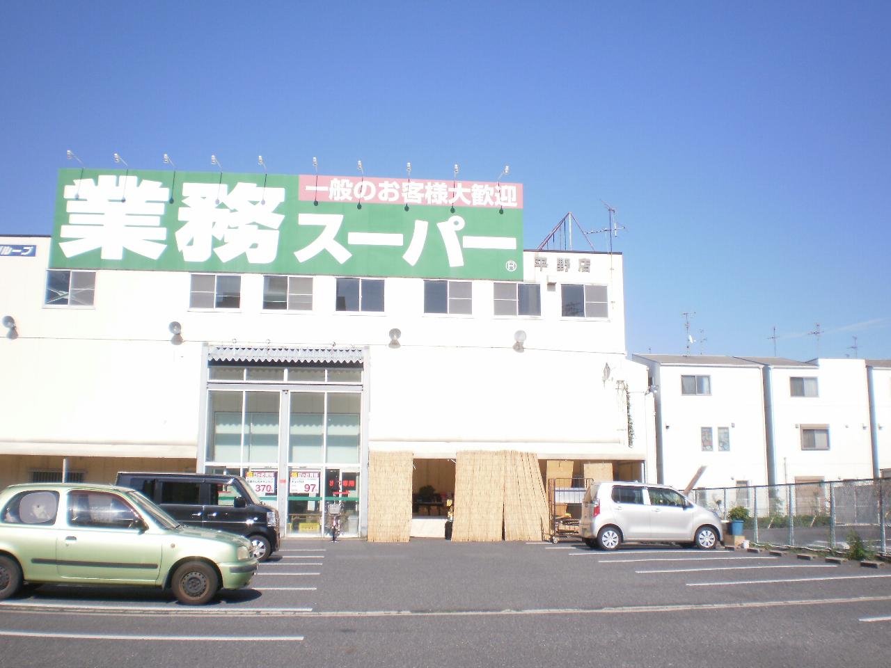 スーパー 業務スーパー平野店(スーパー)まで201m