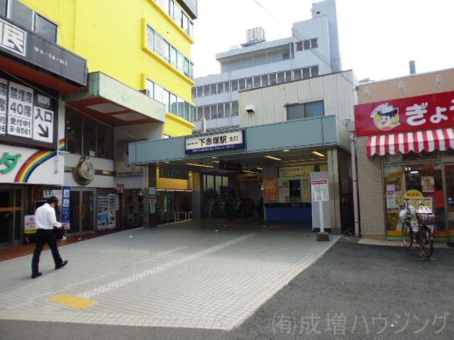 その他 下赤塚駅 北口(その他)まで82m