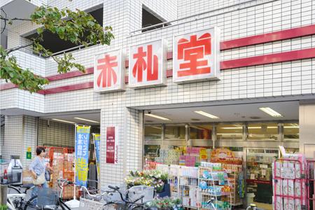 スーパー アブアブ赤札堂池袋店(スーパー)まで70m