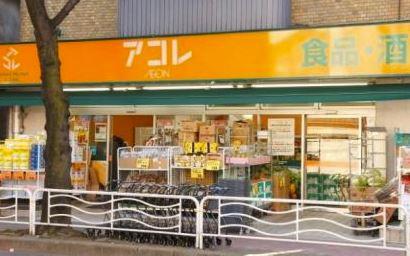 スーパー アコレ中板橋店(スーパー)まで352m