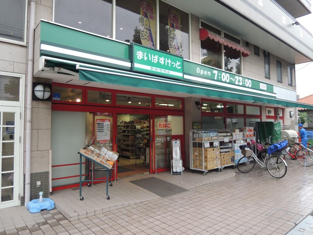 スーパー まいばすけっと中丸子店(スーパー)まで421m